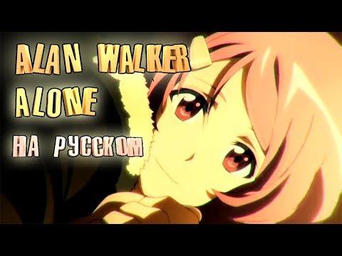 Alan Walker - Alone (COVER BY SKG НА РУССКОМ)