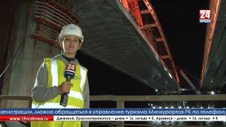 Не спать! Крымский мост работает круглосуточно
