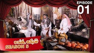 Shabake Khanda - Season 5 - Episode 1