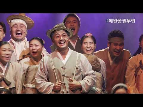 2019 뮤지컬 메밀꽃 필 무렵 메이킹 영상