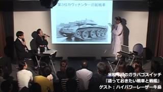 米粒写経&ハイパワーレーザー牛島『語っておきたい戦車と戦艦』
