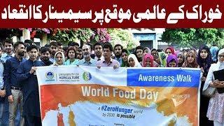 24 Ghantay   World Food Day Seminar    17 October 2018   Express News