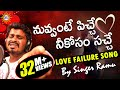 Nuvvante Pichi Neekosam Sache Love Failure Video Song❤️❤️ || Singer #Ramu || DRC SUNIL SONGS video download