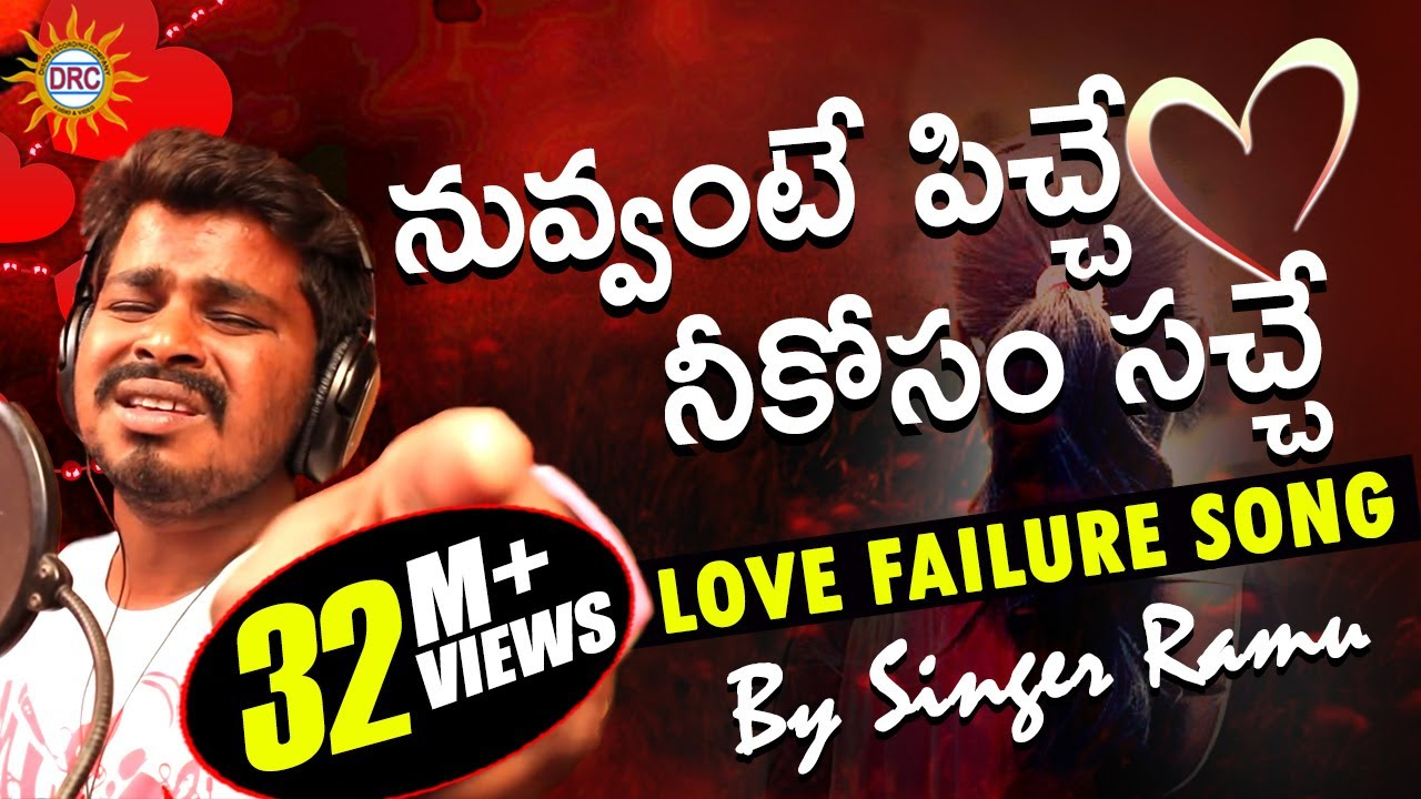 Nuvvante Pichi Neekosam Sache Song Lyrics - Love Failure | Ramu | Ramu Lyrics