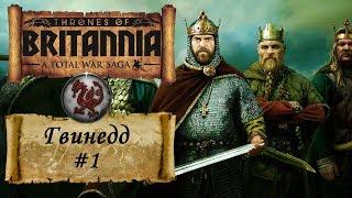 Total War Saga Thrones of Britannia. Новая кампания. Часть 1. Тяжелое начало.