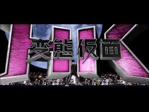 「HK/変態仮面 アブノーマル・クライシス」特報