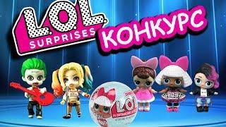 Конкурс на шар ЛОЛ сюрприз ! Куклы лол дают условия.