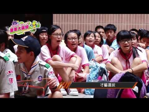 2016全國中小學童軍大露營