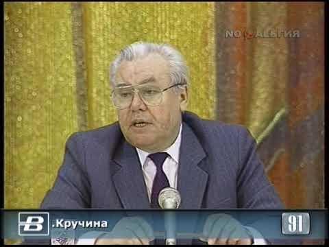 Покончил жизнь самоубийством Николай Кручина, управляющий делами ЦК КПСС 26.08.1991