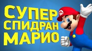 Как пройти Марио за 4 минуты [Разбор мирового рекорда]