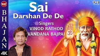 Sai Darshan De De with Lyrics | Vinod Rathod, Vandana