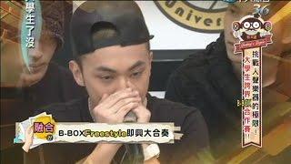 2014.08.13大學生了沒完整版 跨界B-BOX合作賽!