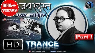 14 April 2017 (Bhimjayanti) Trance