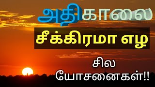 How To Wake Up Early Morning Tips In Tamil | V4vetri | TAMIL MOTIVATION