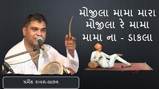 Mojila Mama Mara Mojila Re Mama ||  Mama Na Dakla ||  Dharmesh Raval   GujaratiMoj.