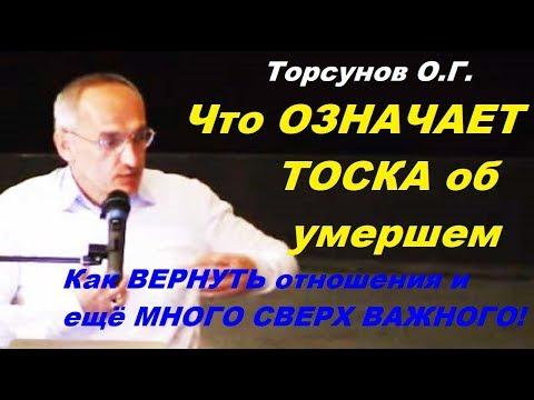 Торсунов О.Г. Что ОЗНАЧАЕТ ТОСКА об умершем, Как ВЕРНУТЬ отношения и ещё МНОГО СВЕРХ ВАЖНОГО!