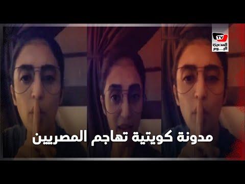 مقترح لترحيل نصف مليون عامل.. لماذا هاجمت ريم الشمري العمالة المصرية في الكويت ؟