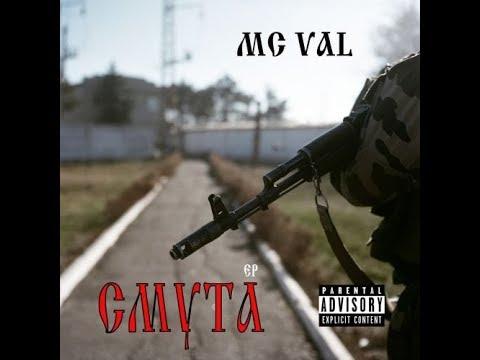 MC Val - Смута (EP).