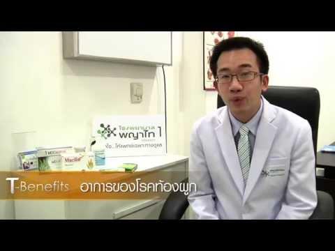 การรักษา thrombophlebitis เฉียบพลัน