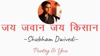 Jai Jawan Jai Kisan   Shubham Dwivedi   Poetry   - YouTube