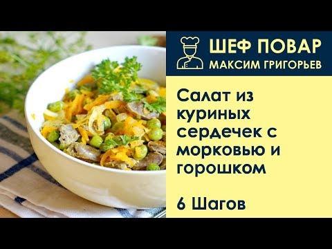Салат из куриных сердечек с морковью и горошком . Рецепт от шеф повара Максима Григорьева