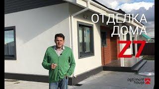 Дом по проекту z7 - завершение строительства