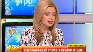 Капитальный ремонт домов в крае. Утро с Губернией. 20/02/2017. GuberniaTV