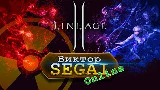 Битва за материк Lilith/ЛИЛИТ  Lineage 2 classic