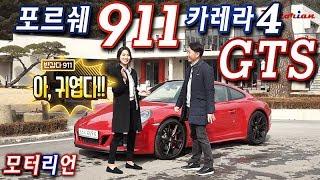 [모터리언] 포르쉐 911 카레라4 GTS 시승기 1부, 터보엔진으로 더 강력해진 GTS!