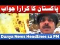 Dunya News Headlines  1200 PM  6 Feburary 2017