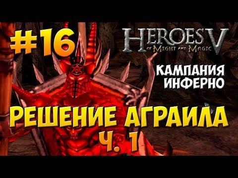 Герои меча и магии владыки севера 5 коды