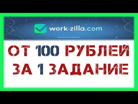 Купил подписку на Work-Zilla, полный обзор сайта / Заработок 500, 1000, 2000, 3000 рублей в день