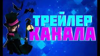 ТРЕЙЛЕР КАНАЛА!!!BRAWL STARS.