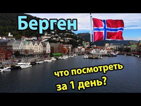 Берген Норвегия. Что посмотреть за 1 день? Обзор достопримечательностей