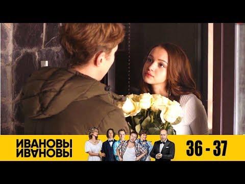 Ивановы-Ивановы -  36 и 37 серии