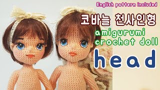 코바늘인형 천사 얼굴 Head Crochet Doll  Amigurumi English Subtitles Pattern Head