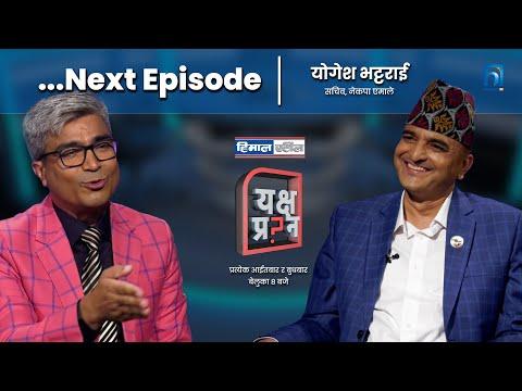 यक्ष प्रश्नमा योगेश भट्टराईको खुलासाः कांग्रेस–एमाले गठबन्धन बन्न सक्छ || Yogesh Bhattarai | Promo
