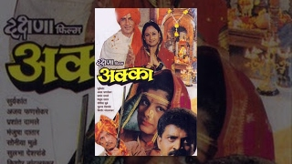 Akka | Superhit Marathi Full Movie | Surykant, Parshant Damle, Manjosha Dataar