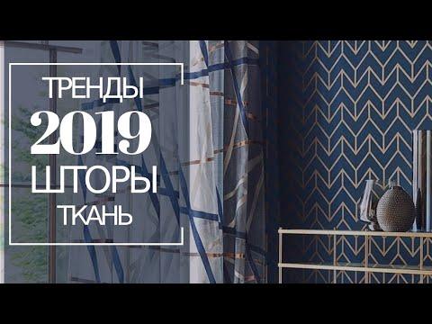 ТРЕНДЫ 2019. Ткани | Фактура | Узоры | ШТОРЫ и текстиль в интерьере