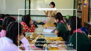 MOU Starfish Maker Partnership โรงเรียนวัดร้องอ้อ