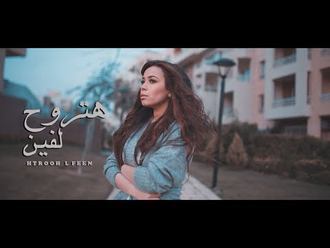 Download Aya Abd Elraouf - HTrooh lfeen Clip حصريا ( Exclusive 2020 ) | أيه عبد الرؤوف - هتروح لفين Mp4 HD Video and MP3