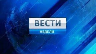 """""""Вести Недели"""" с Дмитрием Киселевым (16.06.2013)"""
