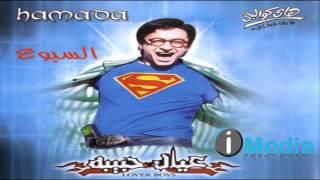 Hamada Helal - New Look / حمادة هلال - نيو لوك تحميل MP3