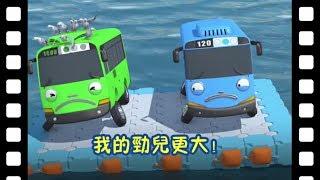 🎥 我的劲儿更大!! L 太友主题剧场 #14 L 小公交车太友