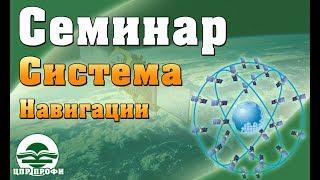 Система навигации - Семинары