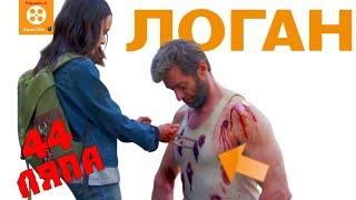 44 кровавых ляпа в фильме Логан - Народный КиноЛяп