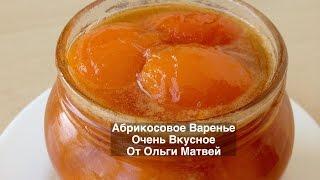 Абрикосовое Варенье - Очень Вкусно и Просто | Apricot Jam Recipes, English Subtitles