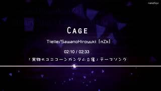 【180425】【机动战士高达独角兽】【CAGE】Tielle/SawanoHiroyuki[nZk] 中英歌詞 [LYRICS]