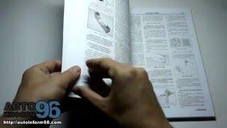 Книга по ремонту автомобилей Chery QQ Sweet (Чери КуКУ Свит)