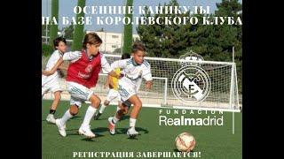 """Новые отзывы родителей участников тренировок на базе """"Реал Мадрид"""""""